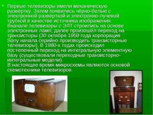 Первые телевизоры имели механическую развёртку. Затем появились чёрно-белые с