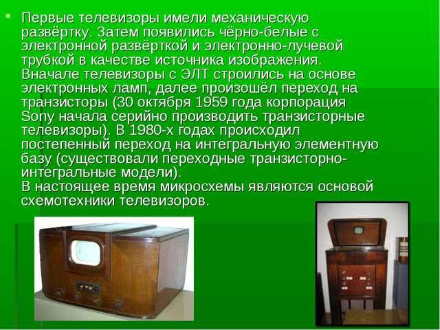 Первые телевизоры имели механическую развёртку. Затем появились чёрно-белые с...