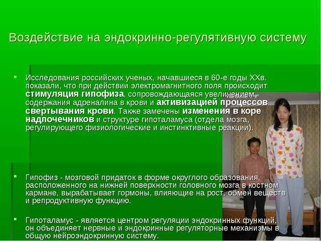 Воздействие на эндокринно-регулятивную систему Исследования российских учены...