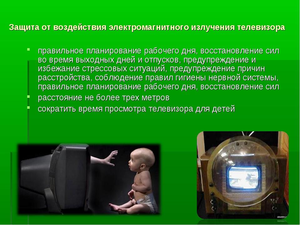 Защита от воздействия электромагнитного излучения телевизора правильное плани...