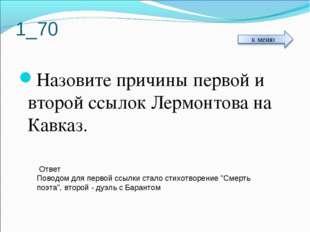 1_70 Назовите причины первой и второй ссылок Лермонтова на Кавказ. Ответ Пово
