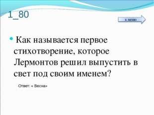 1_80 Как называется первое стихотворение, которое Лермонтов решил выпустить