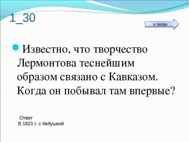 1_30 Известно, что творчество Лермонтова теснейшим образом связано с Кавказом...