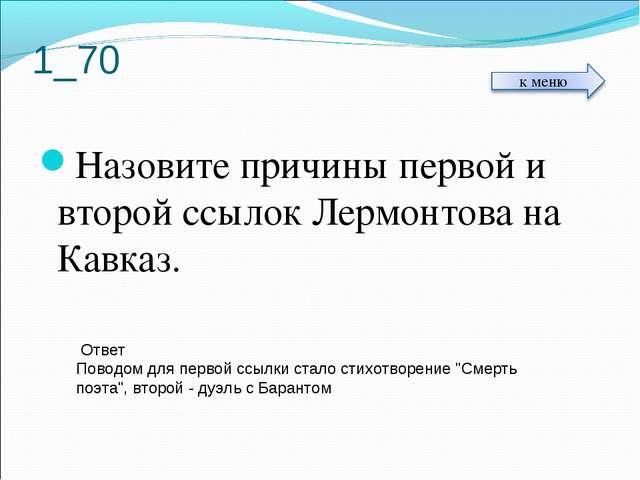 1_70 Назовите причины первой и второй ссылок Лермонтова на Кавказ. Ответ Пово...