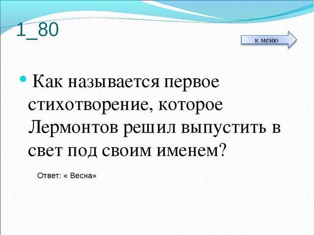 1_80 Как называется первое стихотворение, которое Лермонтов решил выпустить...