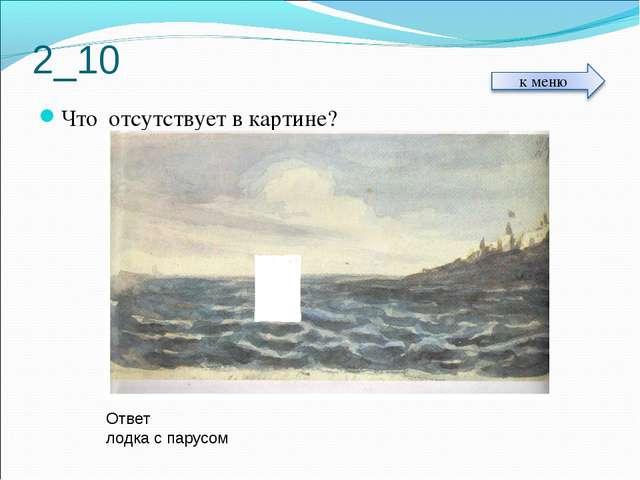 2_10 Ответ лодка с парусом Что отсутствует в картине?