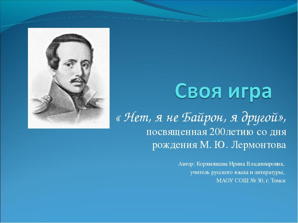 « Нет, я не Байрон, я другой», посвященная 200летию со дня рождения М. Ю. Лер...