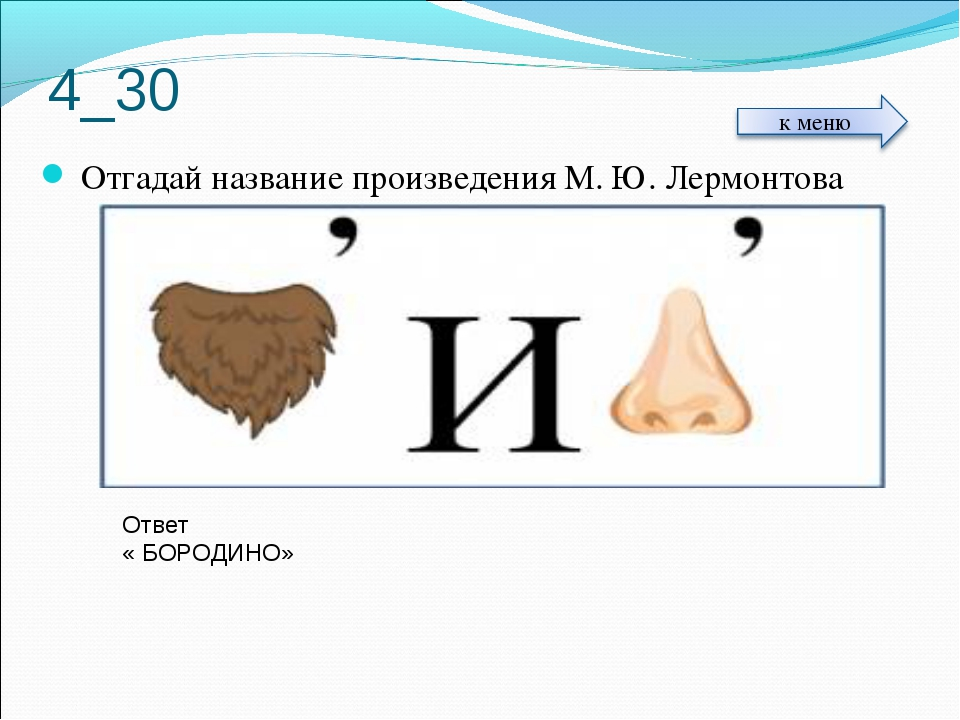 4_30 Отгадай название произведения М. Ю. Лермонтова Ответ « БОРОДИНО»