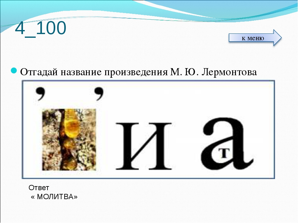 4_100 Отгадай название произведения М. Ю. Лермонтова Ответ « МОЛИТВА»