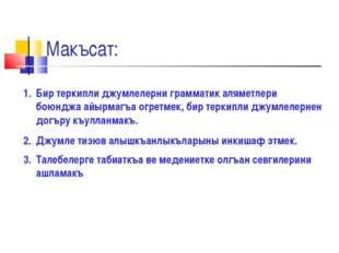 Макъсат: Бир теркипли джумлелерни грамматик аляметлери боюнджа айырмагъа огре