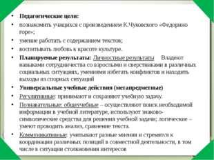Педагогические цели: познакомить учащихся с произведением К.Чуковского «Федор