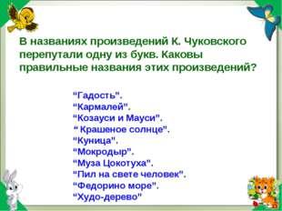 В названиях произведений К. Чуковского перепутали одну из букв. Каковы правил