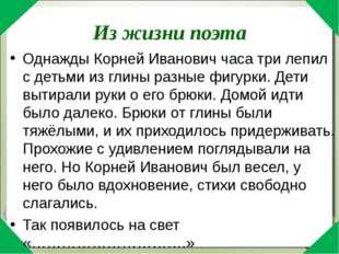 Из жизни поэта Однажды Корней Иванович часа три лепил с детьми из глины разны