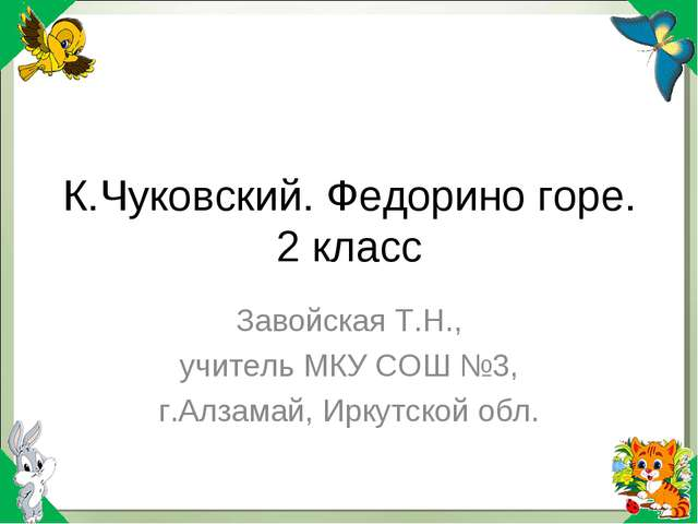 К.Чуковский. Федорино горе. 2 класс Завойская Т.Н., учитель МКУ СОШ №3, г.Алз...
