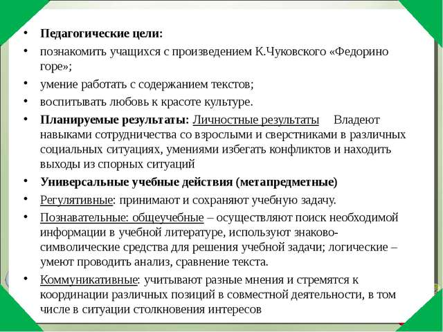 Педагогические цели: познакомить учащихся с произведением К.Чуковского «Федор...