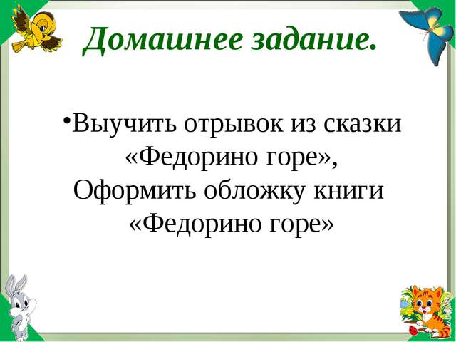 Выучить отрывок из сказки «Федорино горе», Оформить обложку книги «Федорино г...