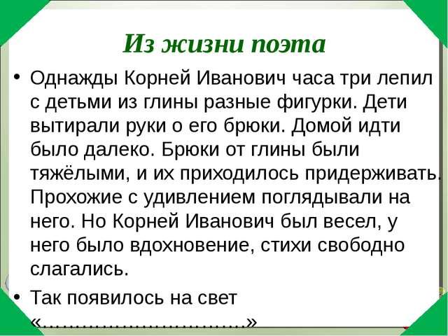 Из жизни поэта Однажды Корней Иванович часа три лепил с детьми из глины разны...