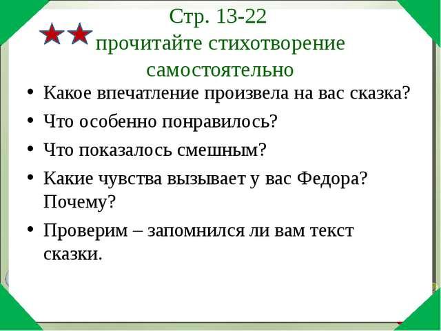 Стр. 13-22 прочитайте стихотворение самостоятельно Какое впечатление произвел...