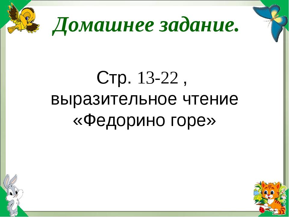 Стр. 13-22 , выразительное чтение «Федорино горе» Домашнее задание.