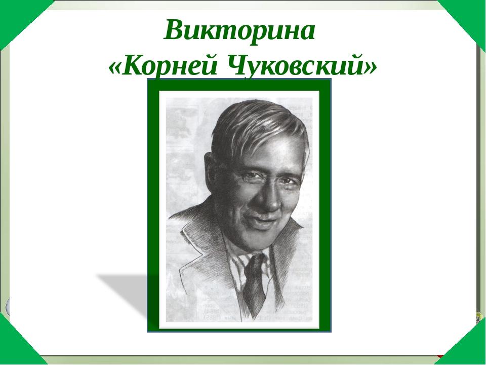 Викторина «Корней Чуковский»