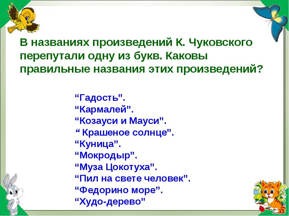 В названиях произведений К. Чуковского перепутали одну из букв. Каковы правил...