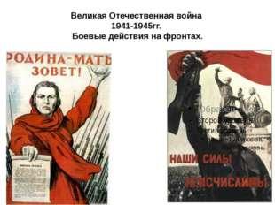 3.Когда началось наступление советских войск под Сталинградом? А. 19 ноября 1