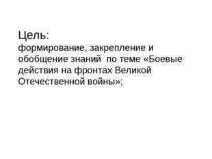 5. Коренной перелом в ходе Великой Отечественной войны был достигнут в резуль