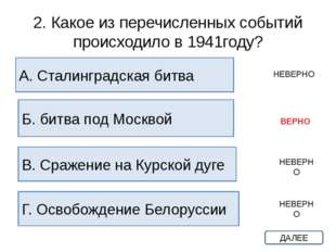 10.Объясните основное содержание советских военных планов: «Уран» «Кутузов» «