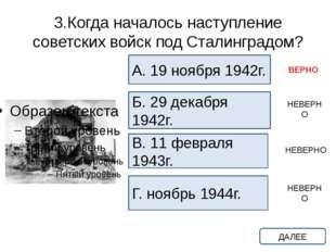 6. Укажите фамилии выдающихся полководцев Великой Отечественной войны: А. Бру
