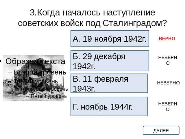6. Укажите фамилии выдающихся полководцев Великой Отечественной войны: А. Бру...