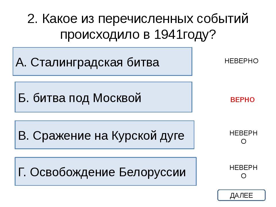 10.Объясните основное содержание советских военных планов: «Уран» «Кутузов» «...