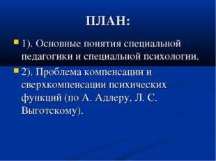 ПЛАН: 1). Основные понятия специальной педагогики и специальной психологии. 2