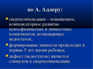 по А. Адлеру: сверхкомпенсация – повышенное, компенсаторное развитие психофиз