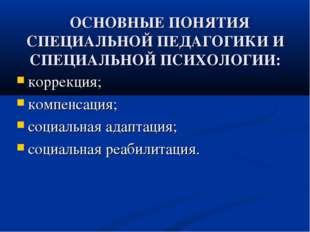 ОСНОВНЫЕ ПОНЯТИЯ СПЕЦИАЛЬНОЙ ПЕДАГОГИКИ И СПЕЦИАЛЬНОЙ ПСИХОЛОГИИ: коррекция;