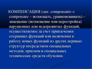 КОМПЕНСАЦИЯ (лат. compensatio < compensare – возмещать, уравновешивать) – за