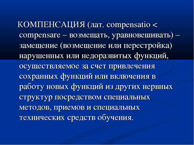 КОМПЕНСАЦИЯ (лат. compensatio < compensare – возмещать, уравновешивать) – за...