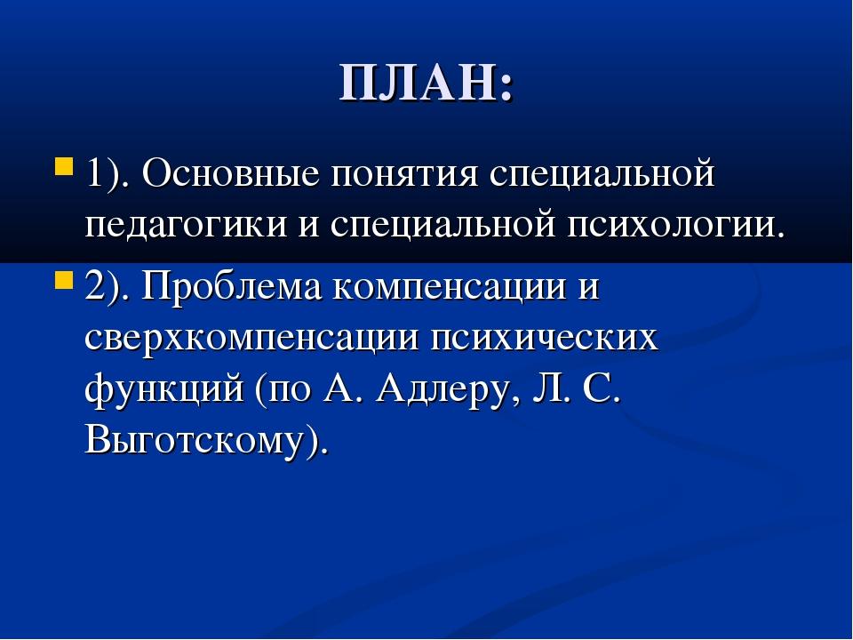 ПЛАН: 1). Основные понятия специальной педагогики и специальной психологии. 2...