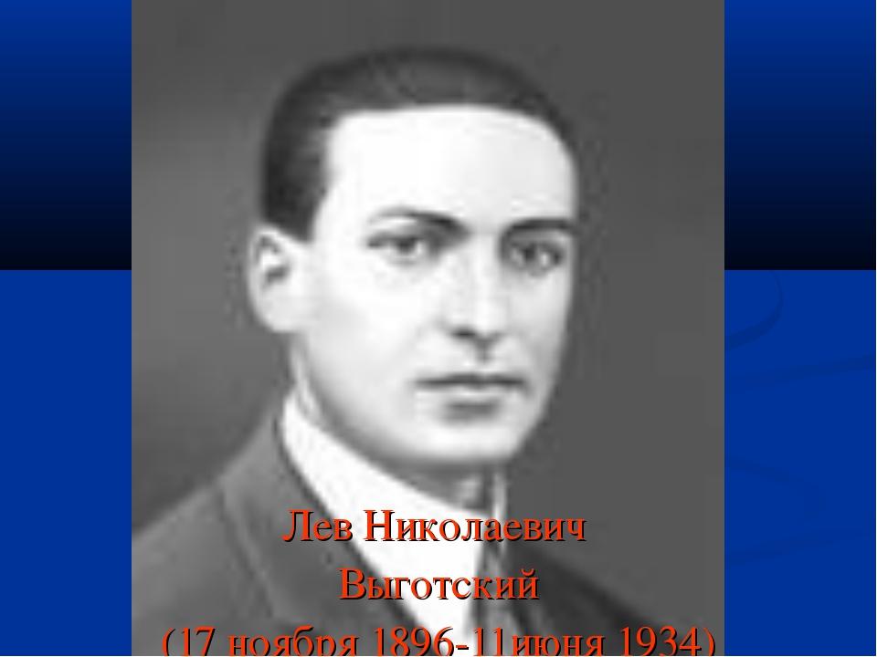 Лев Николаевич Выготский (17 ноября 1896-11июня 1934)