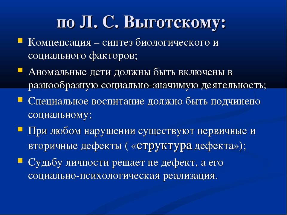 по Л. С. Выготскому: Компенсация – синтез биологического и социального фактор...