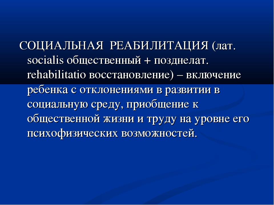 СОЦИАЛЬНАЯ РЕАБИЛИТАЦИЯ (лат. socialis общественный + позднелат. rehabilitat...