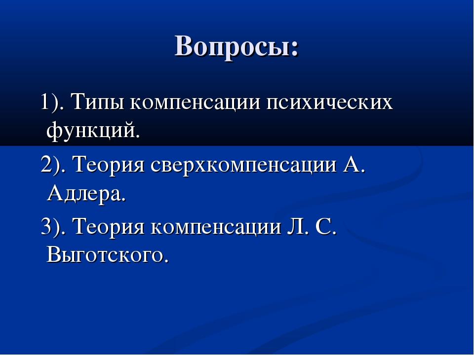 Вопросы: 1). Типы компенсации психических функций. 2). Теория сверхкомпенсаци...