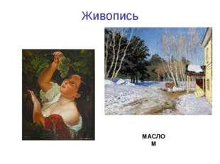 Живопись МАСЛОМ