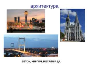 архитектура БЕТОН, КИРПИЧ, МЕТАЛЛ И ДР.