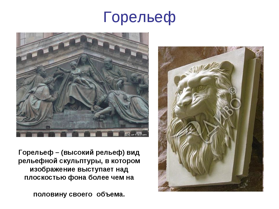 Горельеф Горельеф – (высокий рельеф) вид рельефной скульптуры, в котором изоб...