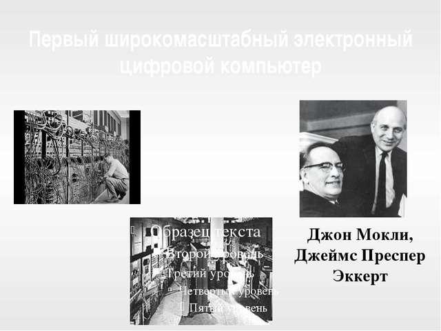 Первый широкомасштабный электронный цифровой компьютер Джон Мокли, Джеймс Пре...