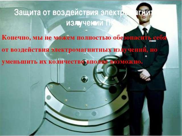 Защита от воздействия электромагнитных излучений ПК Конечно, мы не можем полн...