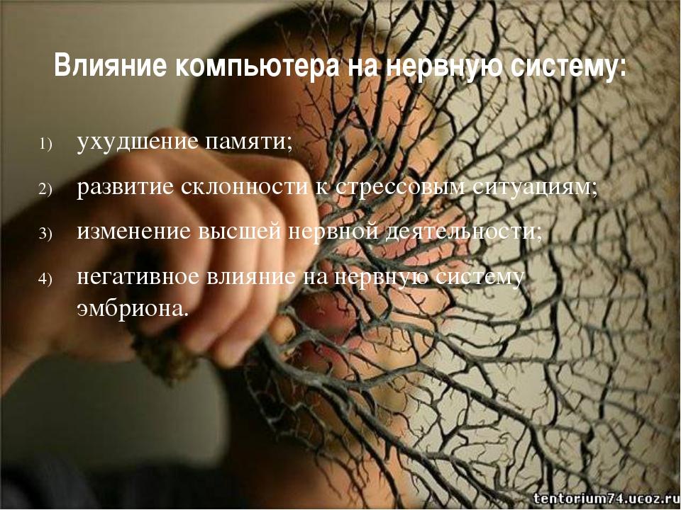 Влияние компьютера на нервную систему: ухудшение памяти; развитие склонности...