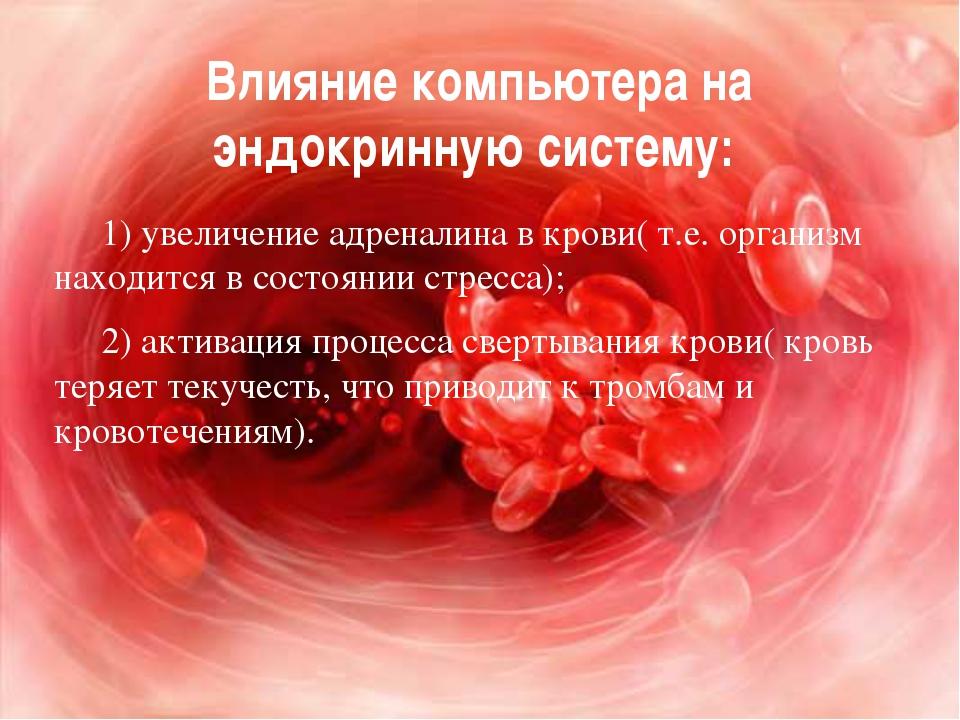 Влияние компьютера на эндокринную систему: 1) увеличение адреналина в крови(...
