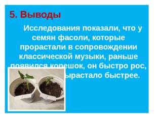 5. Выводы Исследования показали, что у семян фасоли, которые прорастали в со