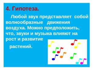 4. Гипотеза. Любой звук представляет собой волнообразные движения воздуха. М